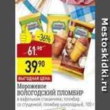 Магазин:Мираторг,Скидка:Мороженое ВОЛОГОДСКИЙ ПЛОМБИР