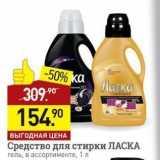 Магазин:Мираторг,Скидка:Средство для стирки ЛАСКА