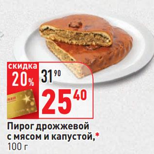 пирог с капустой и мясом калорийность
