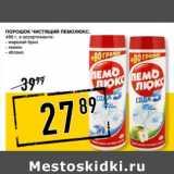 Лента супермаркет Акции - Порошок чистый Пемолюкс