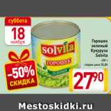 Горошек зеленый Кукуруза Solvita 400 г, Вес: 400 г