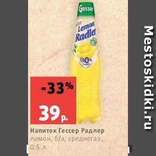 Акция - Напиток Гессер Радлер лимон, б/а, среднегаз., 0.5 л