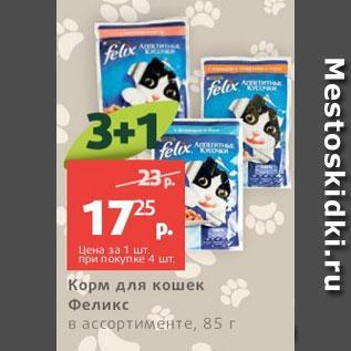 Акция - Корм для кошек Феликс в ассортименте, 85 г