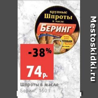 Акция - Шпроты в масле Беринг, 160 г