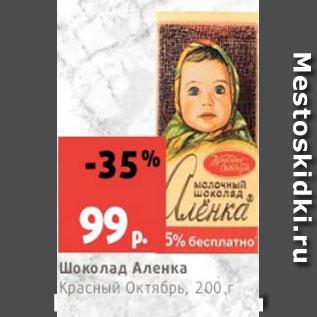 Акция - Шоколад Аленка Красный Октябрь, 200 г