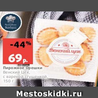 Акция - Пирожное Орешки Венский Цех, с вареной сгущенкой, 150 г