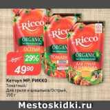 Магазин:Авоська,Скидка:Кетчуп МР РИККО