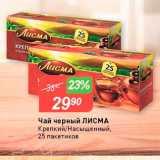 Магазин:Авоська,Скидка:Чай черный ЛИСМА