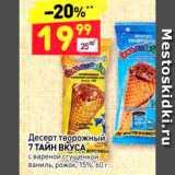 Магазин:Дикси,Скидка:Десерт творожный 7 ТАЙН ВКУСА