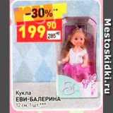 Скидка: Кукла ЕВИ-БАЛЕРИНА 12 см, 1 шт