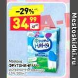Магазин:Дикси,Скидка:Молоко ФРУТНЯНЯ