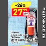 Магазин:Дикси,Скидка:Напиток кисломолочный СНЕЖОК ВОЛОГОДСКОЕ ЛЕТ 2,5%, 450 г