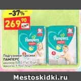 Магазин:Дикси,Скидка:Подгузники-трусики ПАМПЕРС