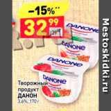 Магазин:Дикси,Скидка:Творожный продукт ДАНОН 3,6%, 170 г