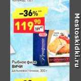 Дикси Акции - Рыбное филе ВИЧИ дальневосточное, 300 г