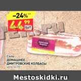 Дикси Акции - Сало ДОМАШНЕЕ ДМИТРОВСКИЕ КОЛБАСЫ