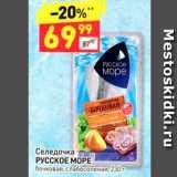 Дикси Акции - Селедочка РУССКОЕ МОРЕ бочковая, слабосоленая, 230 г