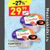 Магазин:Дикси,Скидка:Сливки КАМПИНА порционные, 10%, 10 шт