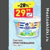 Магазин:Дикси,Скидка:Сметана ПРОСТОКВАШИНО 15%, 180 г