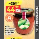 Магазин:Дикси,Скидка:Икра из кабачков ОВОЩНАЯ СЕМЕЙКА c/6, 500 г