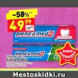 Магазин:Дикси,Скидка:Зубная паста  БЛЕНД-А-МЕД