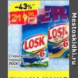 Скидка: стиральный порошок ЛОСК