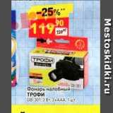 Магазин:Дикси,Скидка:Фонарь налобный ТРОФИ GB-301