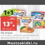 Скидка: Сок Агуша с 4-6 мес., яблоко-персик/яблоковиноград/яблоко, 200 мл