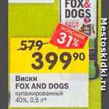 Скидка: Виски Fox&Dogs
