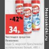 Скидка: Чистящее средство Пемолюкс Сода 5, морской бриз/лимон/ ослепительно белый, 480 г