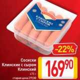 Скидка: Сосиски Клинские с сыром