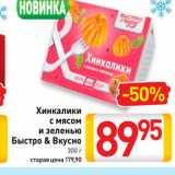 Магазин:Билла,Скидка:Хинкали зеленью Быстро & Вкусно