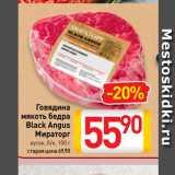 Магазин:Билла,Скидка:Говядина Мираторг кусок