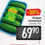 Билла Акции - Огурцы тепличные упаковка, 450 г