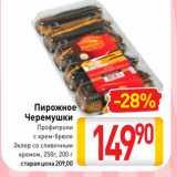 Билла Акции - Пирожное Чермушки