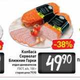 Билла Акции - Сервелат Ближние Горки отдел деликатесов