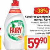 Билла Акции - Средство для мытья посуды Fairy Сочный лимон Зеленое яблоко, 450 мл
