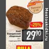 Билла Акции - Хлеб Бородинский обеденный