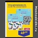 Магазин:Лента,Скидка:ТРУСЫ для МАЛЬчиКА FM