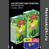 Магазин:Лента супермаркет,Скидка:СОК ДЕТСКИЙ САДЫ ПРИДОНЬЯ, зеленое яблоко, с 4 мес., 125 мл