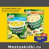Магазин:Лента супермаркет,Скидка:СУП KNORR ЧАШКА СУПА, быстрого приготовления, 13–21 г, в ассортименте