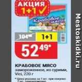 Магазин:Верный,Скидка:КРАБОВОЕ Мясо замороженное, из сурими, Vici