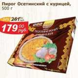 Скидка: Пирог Осетинский с курицей