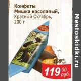 Мой магазин Акции - Конфеты Мишка косолапый, Красный Октябрь