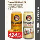 Мой магазин Акции - Пиво Paulaner