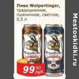 Мой магазин Акции - Пиво Wolpertinger светлое