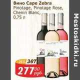 Мой магазин Акции - Вино Cape Zebra
