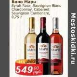 Мой магазин Акции - Вино Mapu