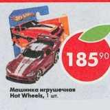 Магазин:Пятёрочка,Скидка:Машинка игрушечная Hot Wheels