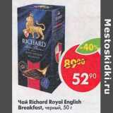 Чай Richard Royal English Breakfast черный